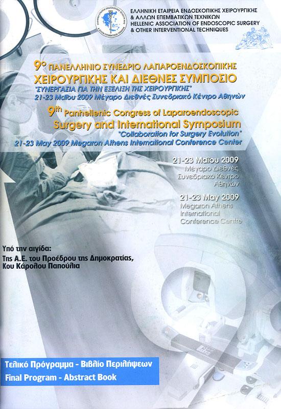 images_AFISSA-programma-9o-panellhnio-sunedrio.jpg